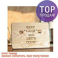 Разделочная доска Спокойствие / товары для кухни