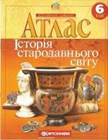 Атлас 6 клас. Історія стародавнього світу
