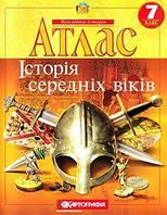 Атлас 7 клас. Історія  середніх віків.