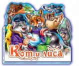 Любимая сказка (мини): Кот и лиса (р), 15*13см,  498497
