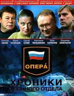 DVD-диск. Опера. Хроники убойного отдела (сериал) 24 серии  (DVD)