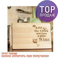 Разделочная доска Поцелуй, готовка и вино / товары для кухни