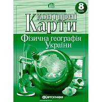 Контурна карта Фізична географія України для 8 класу Картографія