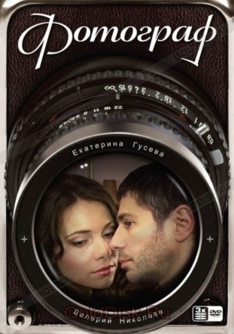 DVD-диск. Фотограф (Е. Гусєва) (3 DVD) (серіал)