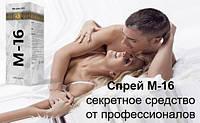 М 16 Спрей для мужской потенции эрекции