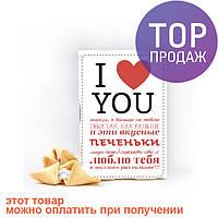Печенье с предсказаниями I Love You / Оригинальные подарки