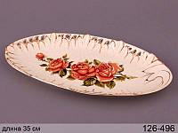 Большое фарфоровое блюдо Lefard Корейская роза 126-496