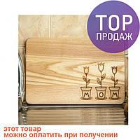 Разделочная доска Мамины тюльпаны / товары для кухни