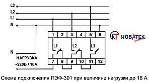 Переключатель фаз ПЭФ - 301 Новатек-Электро, фото 2