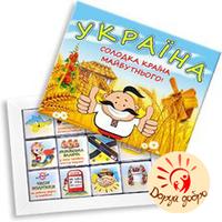 "Шоколадный набор ""Патріотична Україна"" 60 гр (12 плиток)"