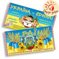"""Шоколад """"Патріотична Україна"""" 85 гр."""