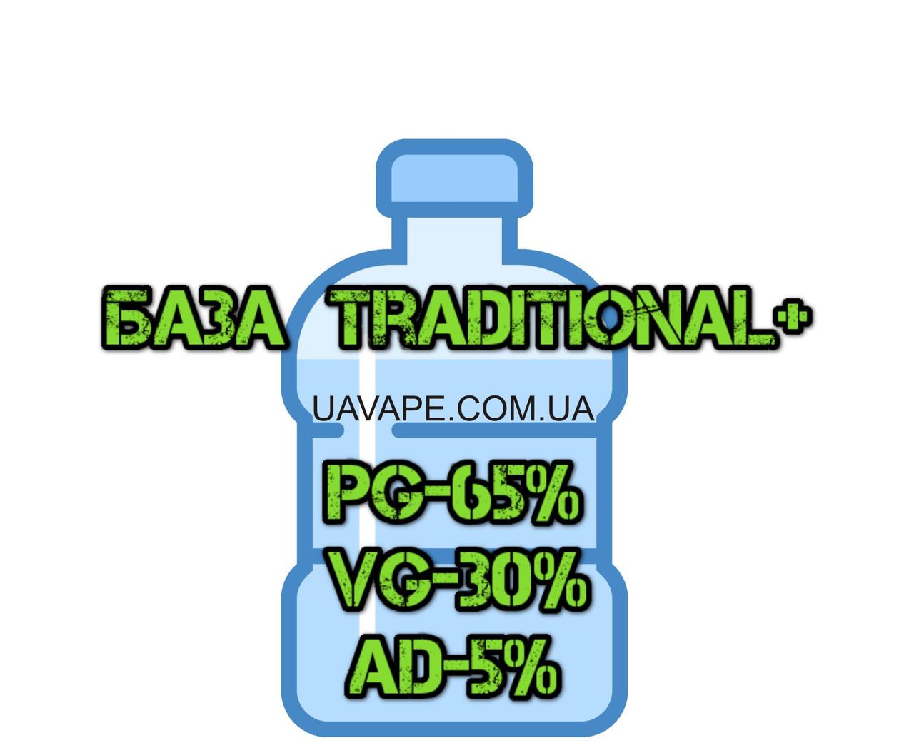 "База без основа ""Традиционная+"" 0 мг/мл- 250 мл"