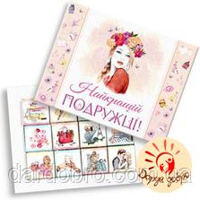 "Шоколадный набор ""Подружці"" 60 гр (12 плиток)"