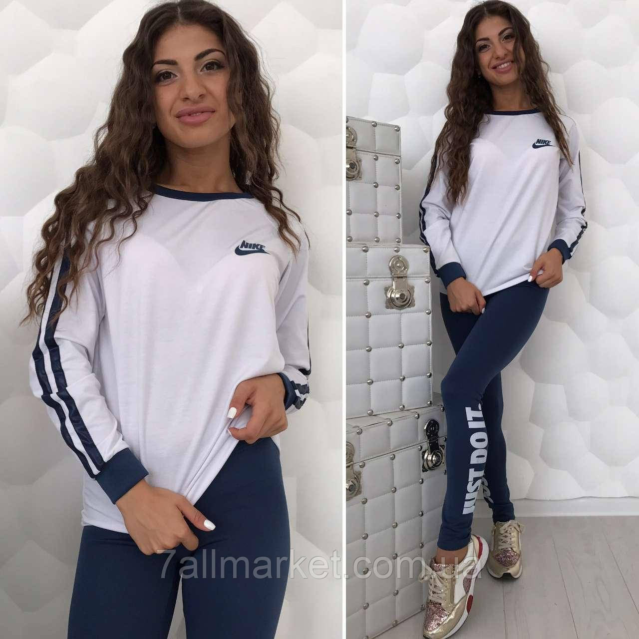 """Спортивный костюм женский NIKE размеры норма (1 цвета) """"GABRIELA"""" купить оптом в Одессе на 7 км"""