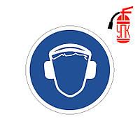 Работать с применением средств защиты органов слуха!