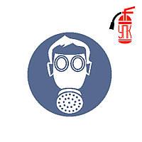 Работать с применением средств защиты органов дыхания!