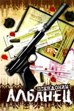 DVD-диск. Псевдоним Албанец (2 DVD) серии 1-8 (А.Дедюшко)