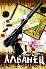 DVD-диск. Псевдонім Албанець (2 DVD) серії 1-8 (А. Дедюшко)