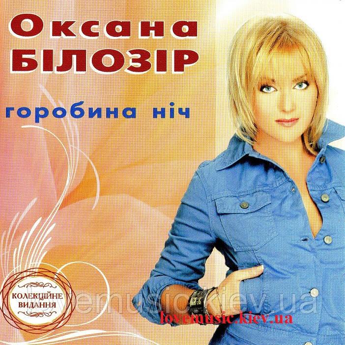 Музичний сд диск ОКСАНА БІЛОЗІР Горобина ніч (2001) (audio cd)