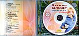 Музичний сд диск ОКСАНА БІЛОЗІР Горобина ніч (2001) (audio cd), фото 2