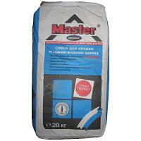 Мастер INSTALL - 20кг(смесь для кладки блоков внут.и снаружи)(54меш./в пал)