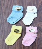 Носочки для младенцев 0-6 мес.(осень/плотная вязка)