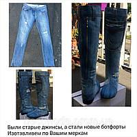Ботфорты джинсовые летние из Ваших старых джинс