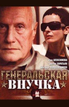 DVD-диск. Генеральская внучка 2 (2 DVD) Серии 1-8 (А.Пороховщиков) (Россия, 2009)