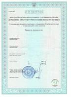 Строительная лицензия.