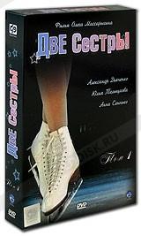 DVD-диск. Две сестры (2 DVD) Серии 1-16 (А.Дьяченко) (Россия, 2008)