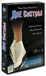 DVD-диск. Дві сестри (2 DVD) Серії 1-16 (А. Дяченко) (Росія, 2008)
