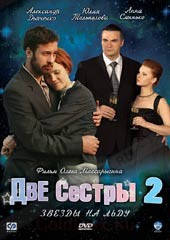 DVD-диск. Дві сестри 2: Зірки на льоду. (3 DVD) Серії 1-16 (А. Дяченко) (Росія, 2008)
