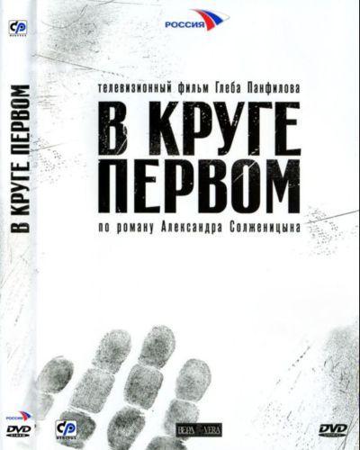DVD-диск. В круге первом.  (4 DVD) (Е.Миронов) (Россия, 2006)