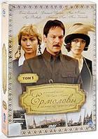 DVD-диск. Ермоловы. Том 1 (2 DVD) Серии 1-16