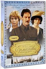 DVD-диск. Ермоловы. Том 2 (2 DVD) Серии 17-32