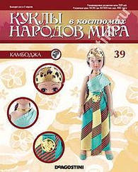 Ляльки в Костюмах Народів Світу №39 - Камбоджа (Чантоу)