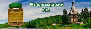 """Монастырский чай """"Диабетический"""". Сборы №1и №2, фото 3"""
