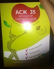 АСЖ-35 — активатор сжигания жира, фото 3