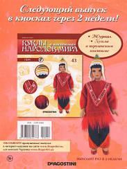 Ляльки в Костюмах Народів Світу №43 - Перу (Сумак)