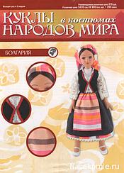 Ляльки в Костюмах Народів Світу №44 - Болгарія (Анка)