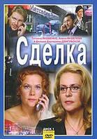 DVD-диск. Сделка (2DVD) Серии 1-8
