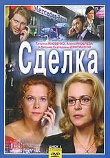 DVD-диск. Угода (2DVD) Серії 1-8