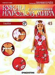 Ляльки в Костюмах Народів Світу №45 - Французька Полінезія - Таїті (Тіарі)