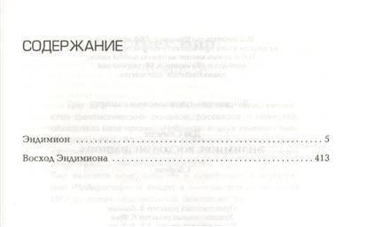 Эндимион  Восход Эндимиона  Симмонс Д., фото 2