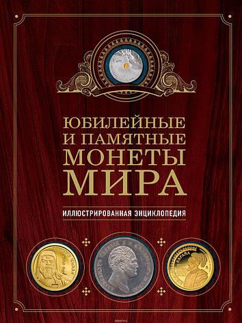 Юбилейные и памятные монеты мира  Ларин-Подольский И., фото 2