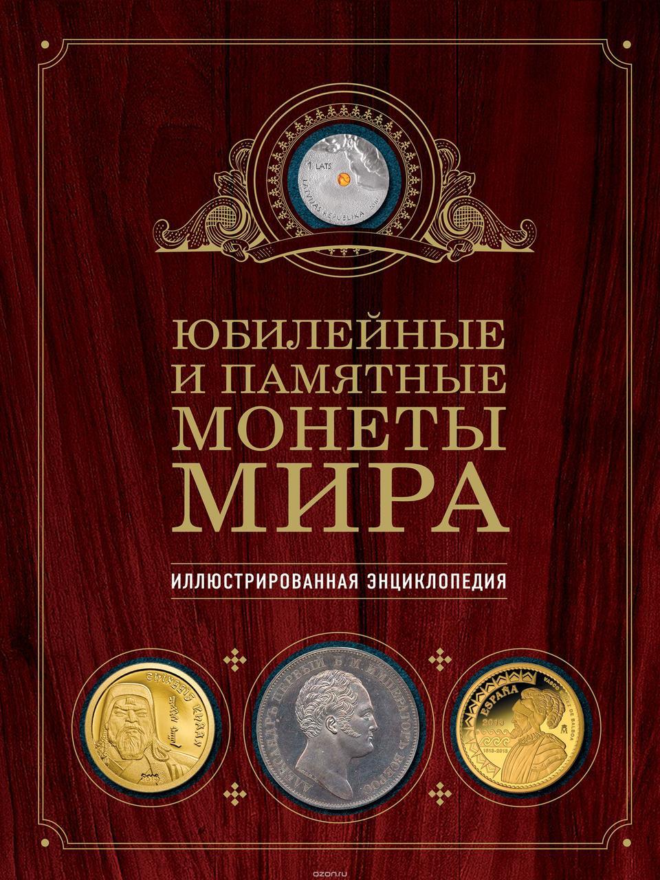 Юбилейные и памятные монеты мира  Ларин-Подольский И.