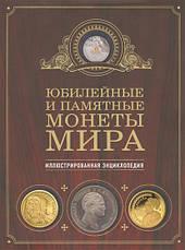 Юбилейные и памятные монеты мира  Ларин-Подольский И., фото 3