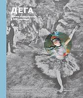 Дега  Жизнь и творчество в 500 картинах