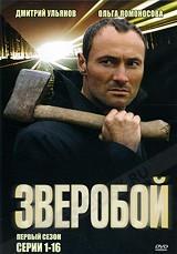 DVD-диск. Зверобой: Первый сезон. Серии 1-16 (2 DVD)