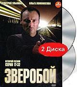 DVD-диск. Зверобой: Второй сезон. Серии 17-32 (2 DVD)